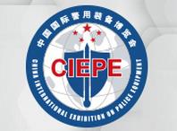 第八届中国国际警用装备博览会