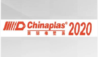 第三十四届中国国际塑料橡胶工业展览会